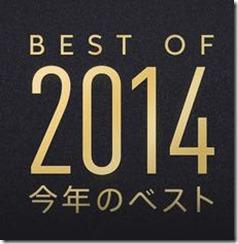 News-BEST-OF-2014-App-1[1]