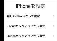 HT1766-ios7-set_up_your_phone-003-ja[1]