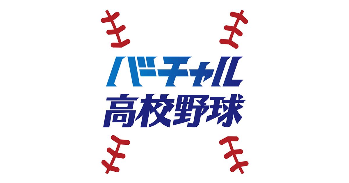 「バーチャル高校野球」の画像検索結果