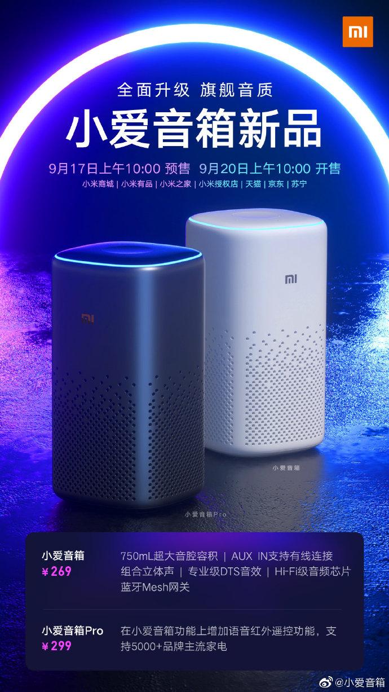 Xiaomi Xiao Aiスピーカー